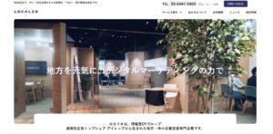 スクリーンショット 2020 12 24 19.11.55 300x148 - 博報堂を親会社とするアイレップグループはどんな会社があるの?