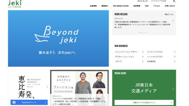スクリーンショット 2021 01 26 15.26.39 640x360 - Jeki・ジェーキ(JR東日本企画)で働くメリットとは