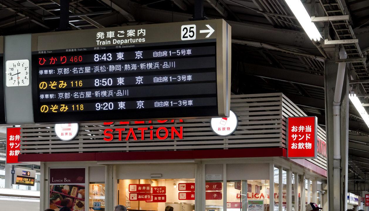 iStock 698575874 1258x720 - ハウスエージェンシーのJR東日本企画・東急エージェンシーの比較