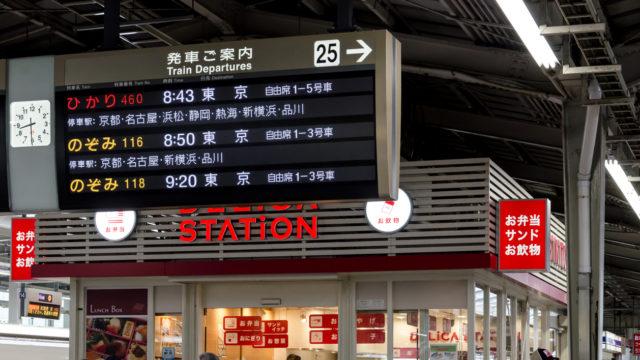 iStock 698575874 640x360 - ハウスエージェンシーのJR東日本企画・東急エージェンシーの比較