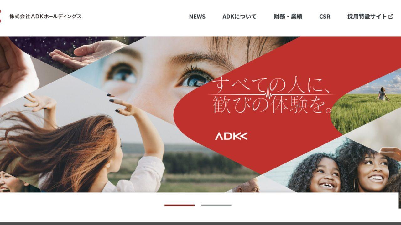 スクリーンショット 2021 01 01 21.34.41 1280x720 - ADKの転職したい3社とは?