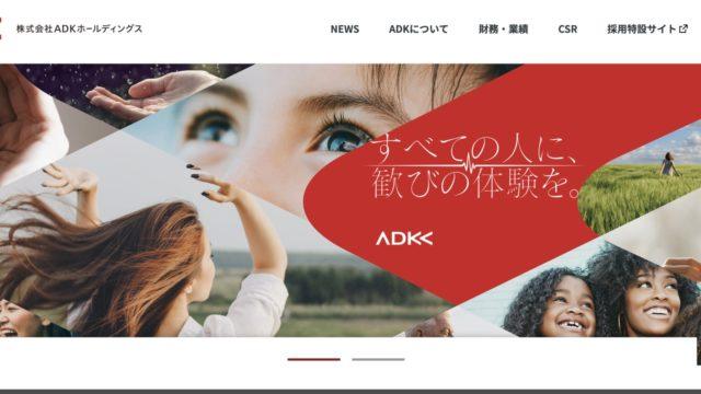 スクリーンショット 2021 01 01 21.34.41 640x360 - ADKの転職したい3社とは?