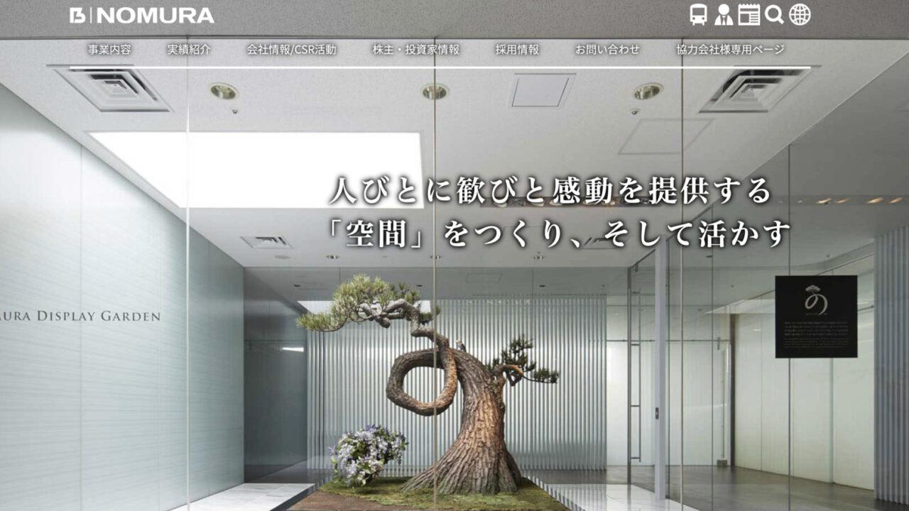 スクリーンショット 2021 04 09 22.29.04 1280x720 - 乃村工藝社の評判と強みは?