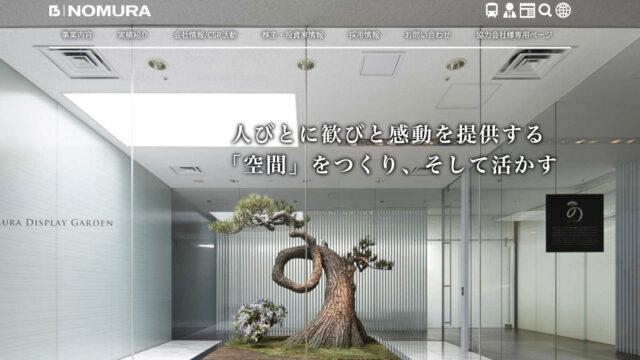 スクリーンショット 2021 04 09 22.29.04 640x360 - 乃村工藝社の評判と強みは?口コミや将来性も知りたい!