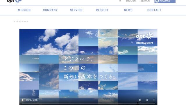 広告代理店_ネット オプト 640x360 - 【ネット広告代理店】オプトは能力アップのおすすめの転職先