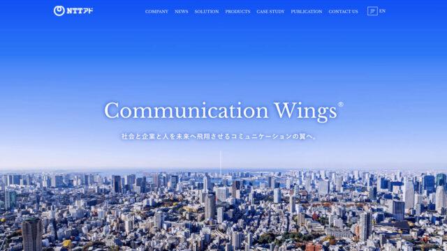 広告代理店 NTTアド 転職先 ハウスエージェンシー 640x360 - 【広告代理店】NTTアドなら大手でおすすめの転職先