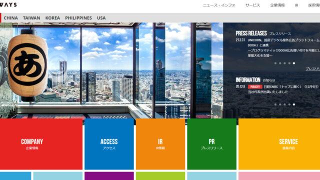アドウェイズ_広告代理店_転職先 640x360 - アドウェイズは、デジタル広告代理店で躍進中のおすすめ転職先