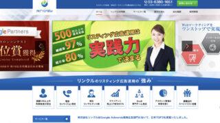 広告代理店 リンクル 転職先 320x180 - 広告代理店の人事評価がおかしい!