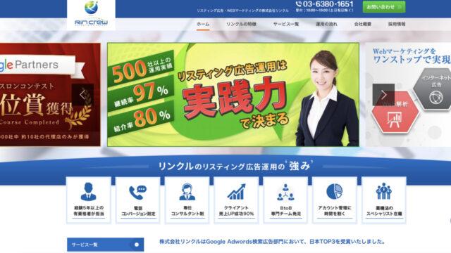 広告代理店 リンクル 転職先 640x360 - 【広告代理店】リンクルは、高いネットスキルだからおすすめ転職先
