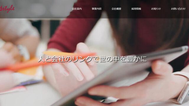 アドスタイルはおすすめの広告代理店 640x360 - アドスタイルの評判は美容特化の転職先としておすすめの広告代理店