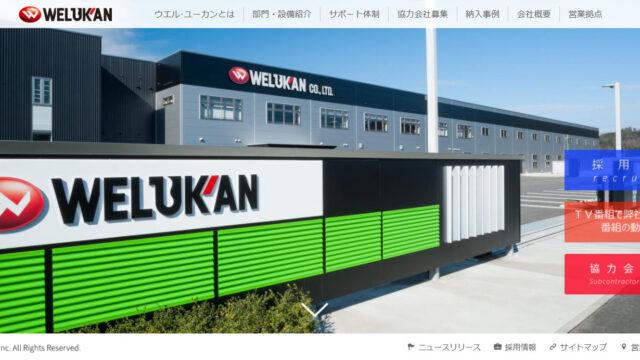 ウエルユーカーン_広島_転職先_ディスプレイ 640x360 - 【広島】ウエル・ユーカンは、大手ディスプレイ会社でおすすめ転職先