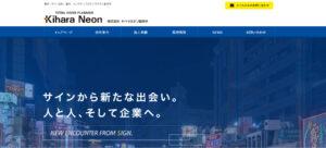 キハラネオン製作所 300x136 - サイン・ディスプレイ業界 地方のおすすめの有力会社【九州・福岡編】