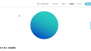 メディックス_広告代理店_転職先 320x180 - 【広島】ウエル・ユーカンは、大手ディスプレイ会社でおすすめ転職先
