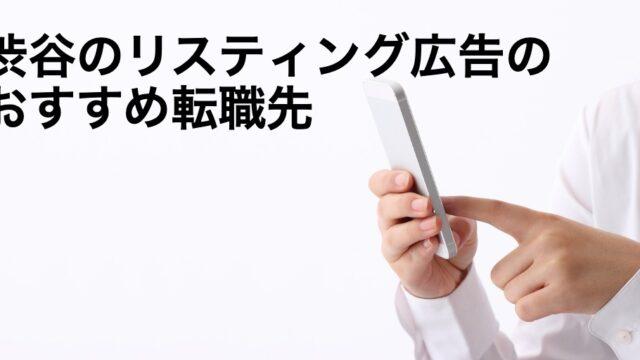 渋谷のリシティング広告のおすすめ転職先 640x360 - 【渋谷】リスティング広告代理店おすすめ転職先27選