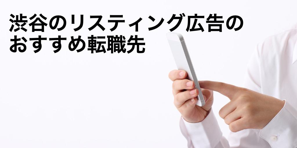 渋谷のリシティング広告のおすすめ転職先 - 【渋谷】リスティング広告代理店おすすめ転職先27選