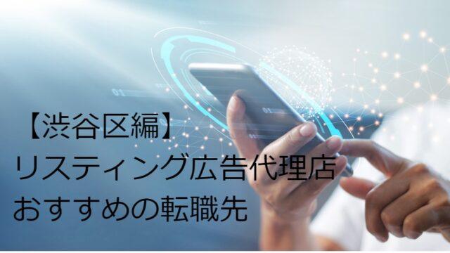 渋谷区_広告代理店 1 640x360 - 【渋谷】リスティング広告代理店おすすめ転職先27選