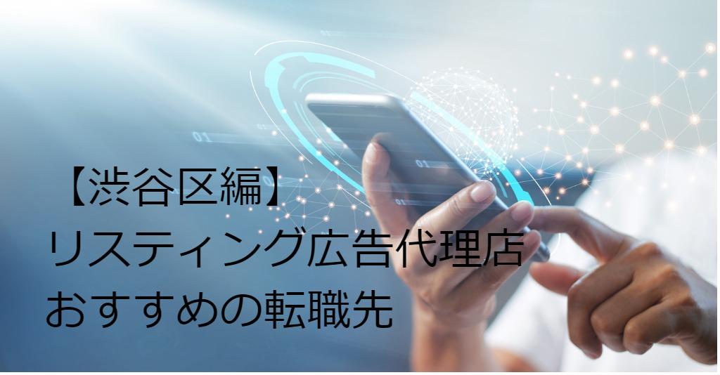 渋谷区_広告代理店 1 - 【渋谷】リスティング広告代理店おすすめ転職先27選