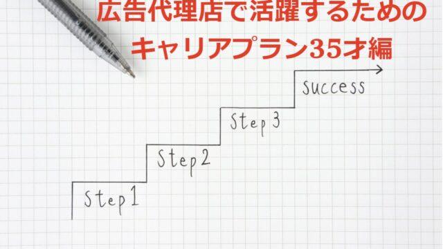 キャリア 640x360 - 広告代理店で活躍するためのキャリアプラン35才編