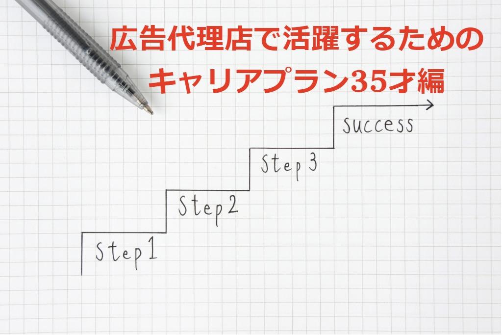 キャリア - 広告代理店で活躍するためのキャリアプラン35才編