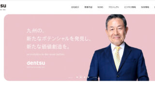 電通九州 320x180 - 電通北海道は北の大地の大手広告代理店、やっぱり転職先で超おすすめ