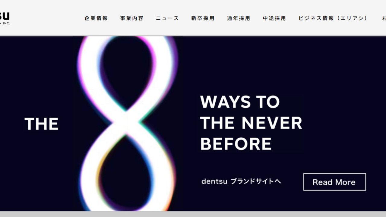 電通西日本 1280x720 - 電通西日本は地方でおすすめの転職先